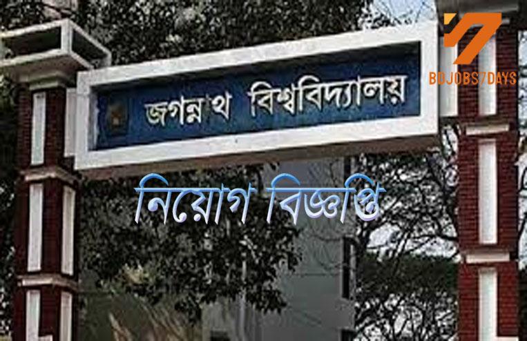 Jagannath University Job Circualr-2019