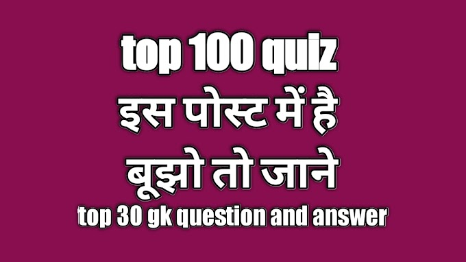 GK 2021 Hindi  2021 General  Knowledge 2021 in hindi