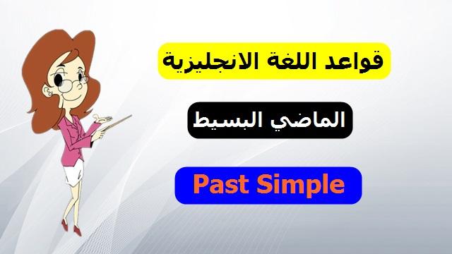 الماضي البسيط في اللغة الانجليزية Past Simple in english