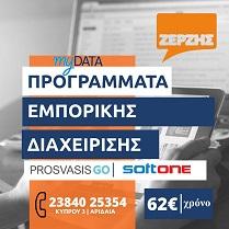 ΖΕΡΖΗΣ Γ. ΠΕΤΡΟΣ & ΣΙΑ Ε.Ε. - Πρόγραμμα Εμπορικής Διαχείρισης