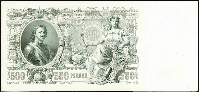 Russia 500 Rubles banknote 1912 Emperor Peter the Great
