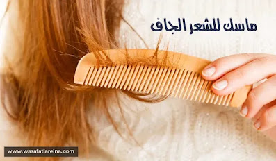 ماسك للشعر الجاف,الشعر الجاف,ماسك للشعر,ماسكات للشعر,الشعر التالف,وصفات للشعر الجاف,خلطة للشعر الجاف,ماسك الافوكادو للشعر,ماسك الزبادي للشعر,ماسك للشعر الجاف والتالف,ماسك للشعر الجاف والمتقصف,ترطيب الشعر الجاف,خلطات للشعر,افضل ماسك للشعر الجاف و الضعيف,ماسك للشعر الضعيف والجاف 2020,ماسك للشعر ينعم الشعر,ماسكات مغدية للشعر الضعيف و الجاف 2020,العناية بالشعر,ماسك للشعر المتقصف