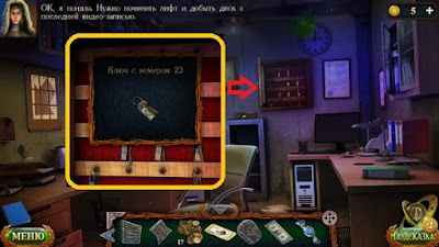 берем ключ номер 23 в ящике на стене в игре затерянные земли 5