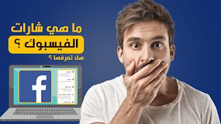 إدارة الشارات في الفيس بوك | ما هي شارات فيسبوك ؟