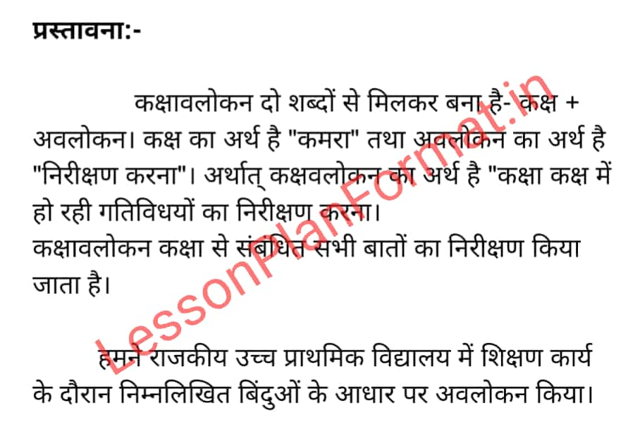 Kaksha Avlokan File