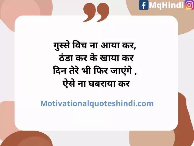 Bulleh Shah Shayari In Hindi