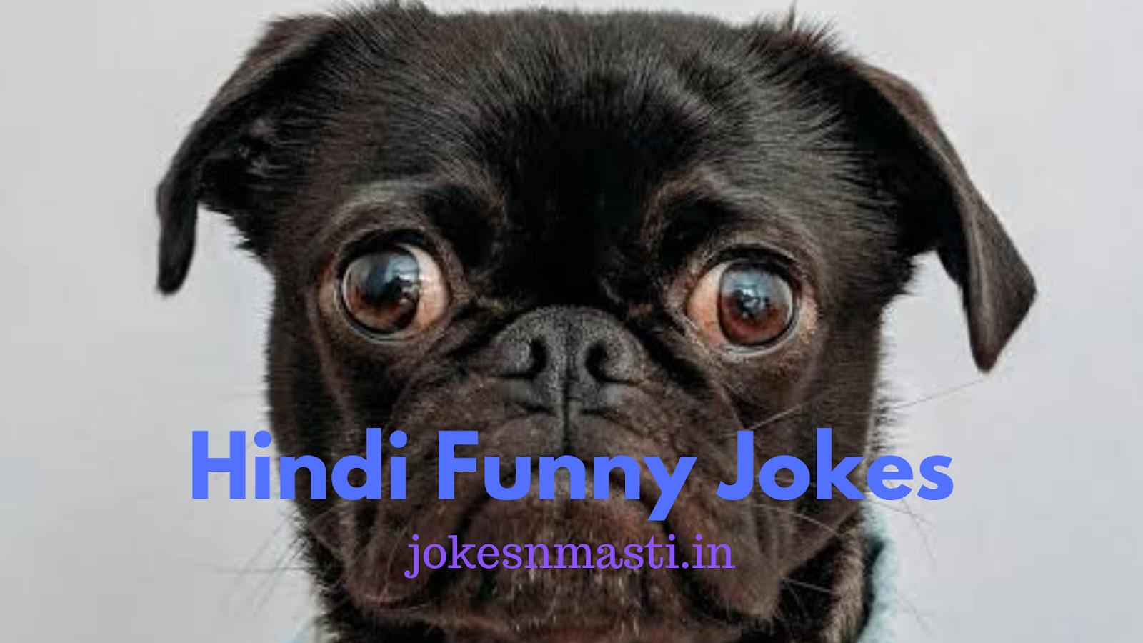 Pati Patni Hindi Funny Jokes, Boys and Girls Funny Jokes Download