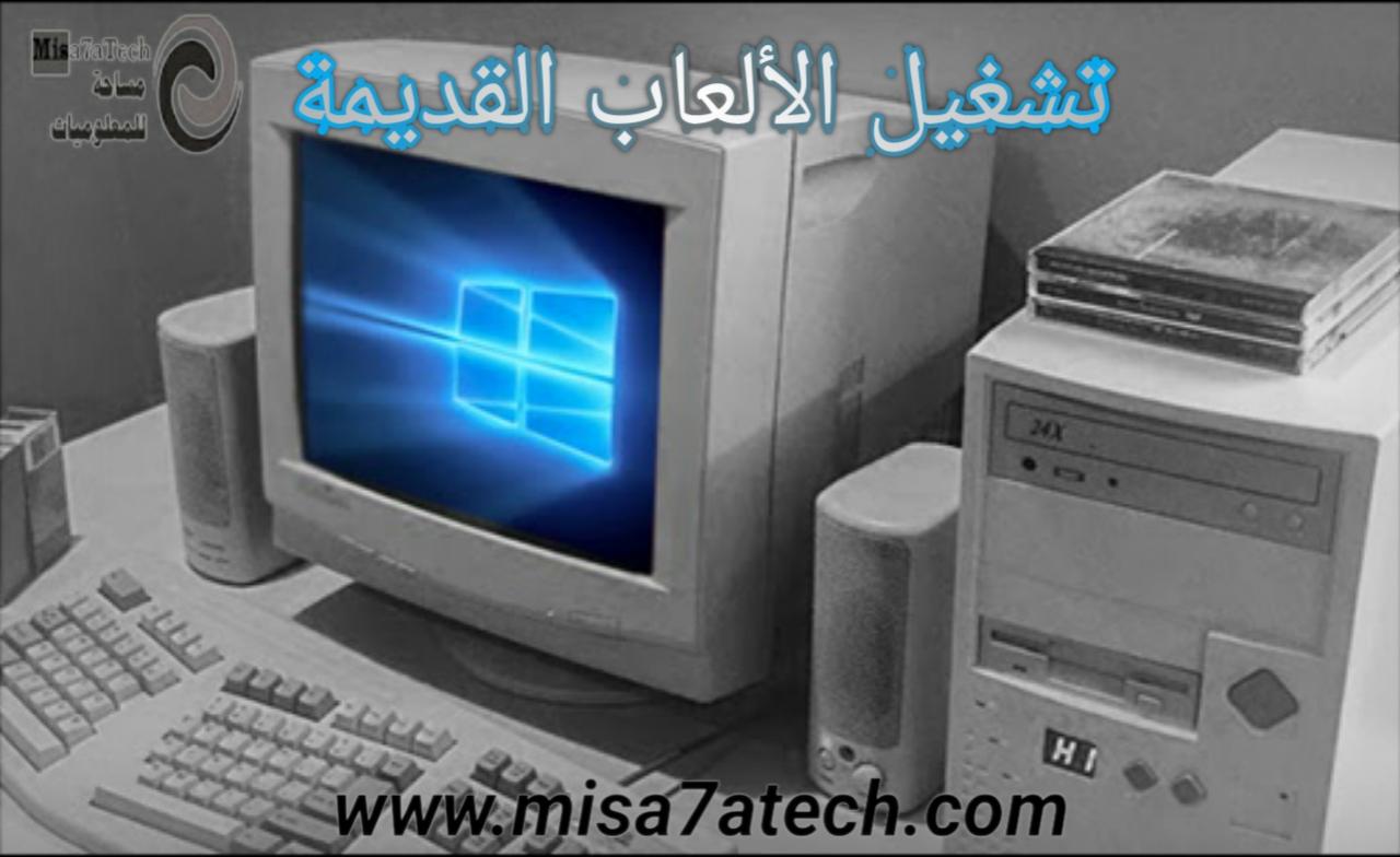 تشغيل الألعاب والبرامج القديمة على ويندوز 10 | تشغيل الألعاب القديمة.