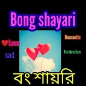 Bengali love shayari for Gf Bf - Kichhu bengali love Bangla sad shayari - New Bangla Sad Shayari - Bengali Sad Shayari With Picture new
