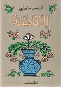 تحميل كتاب رواية الا فاطمة pdf لانيس منصور