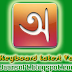 Avro Keyboard Bangla Software 5.5.0.0 For Windows Download