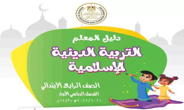 دليل معلم التربية الاسلامية منهج الصف الرابع الابتدائي ترم اول 2022