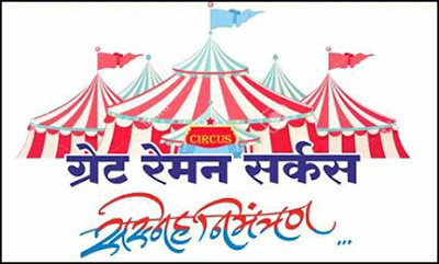 Great Rayman Circus