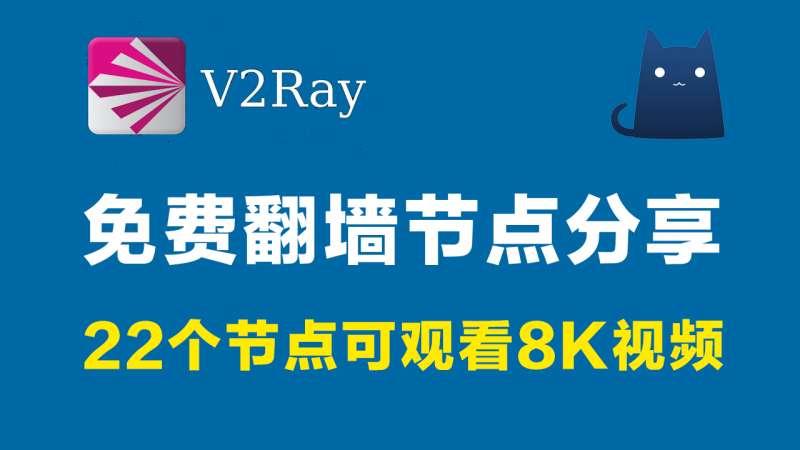 2021年02月23日更新:22个免费v2ray节点共享订阅链接clash|7万kbps可观看8k视频vmess|2021最新科学上网梯子手机电脑翻墙vpn稳定可一键导入使用小火箭shadowrocket