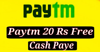 Paytm-account-me-20-Rs-free-cash-kaise-paye