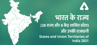 List of Indian States 2021