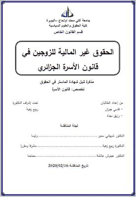 مذكرة ماستر: الحقوق غير المالية للزوجين في قانون الأسرة الجزائري PDF