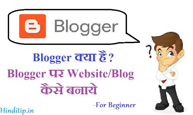 Blogger Blog Kaise Banaye