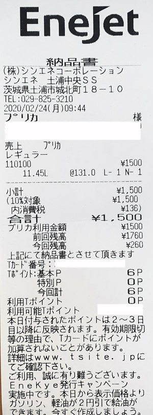 エッソ シンエネ土浦東SS 2020/2/24 のレシート