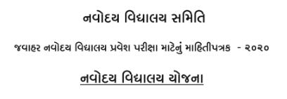 Navoday vidyalay yojna in Gujarati tipsinfosite