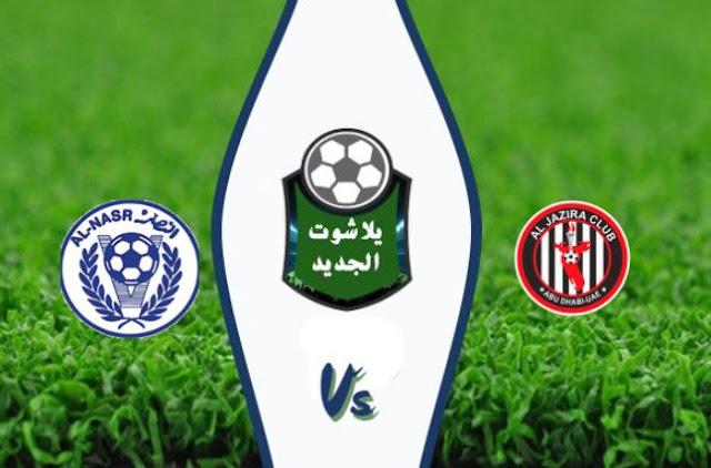 نتيجة مباراة الجزيرة والنصر بتاريخ 15-11-2019 كأس الخليج العربي الإماراتي