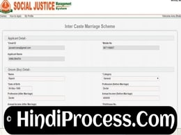 [फॉर्म] अंतरजातीय विवाह प्रोत्साहन योजना आवेदन राजस्थान   Inter-Caste Marriage Scheme PDF Form