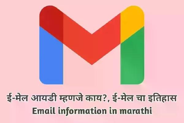ई-मेल_आयडी_म्हणजे_काय?_ई-मेल_ची_संपुर्ण_माहिती_Email_information_in_marathi