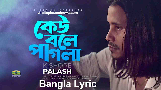 Keu Bole Pagla Lyrics (কেউ বলে পাগলা) Kishor Polash New Eid Song