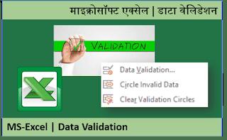 Data Validation in MS-Excel Hindi Videos
