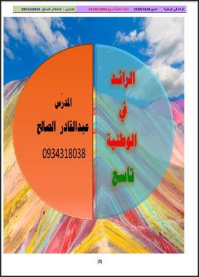 حل كتاب الهندسة للصف التاسع سوريا 2020