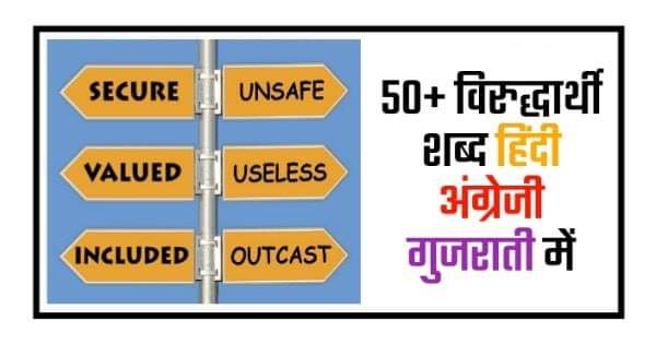 Learn Gujarati Language : Opposite words list in English, Hindi, Gujarati