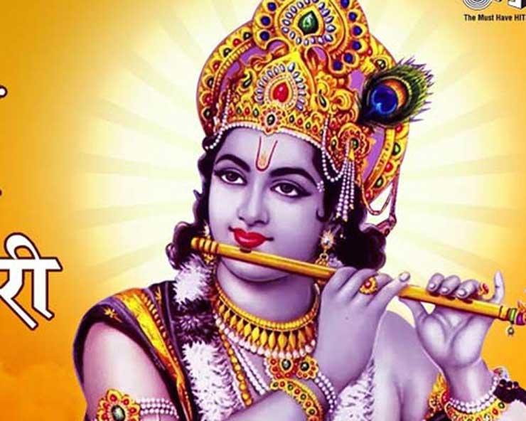 Sri Krishna Lyrics in hindi