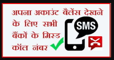 All Bank's Mobile Number For Check Bank Balance