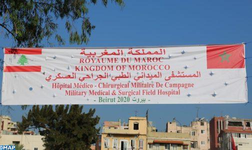 المستشفى العسكري المغربي ببيروت.. تجسيد لتجربة متميزة لمصلحة الصحة العسكرية
