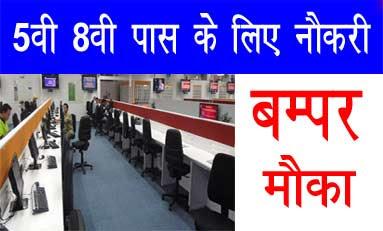 5th pass job,8th pass job, all india job vacancy