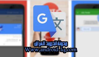 تنزيل تطبيق ترجمة Google اخر اصدار مجانا للاندرويد 2019