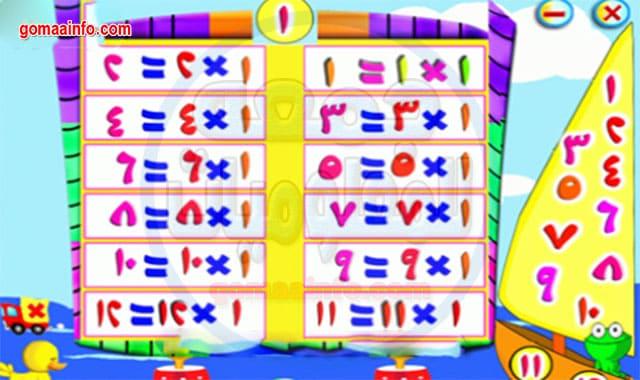 أسطوانة ألعاب أطفال لتعليم جدول الضرب
