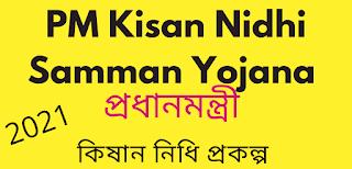 PM Kisan Nidhi Samman(প্রধানমন্ত্রী কিষান সম্মান নিধি প্রকল্প) Yojana 2021,Apply Online in West  Bengal