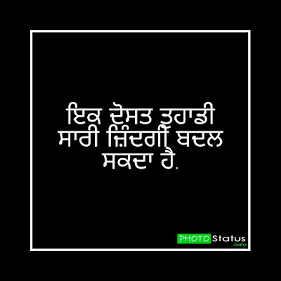 School Friends Status in Punjabi