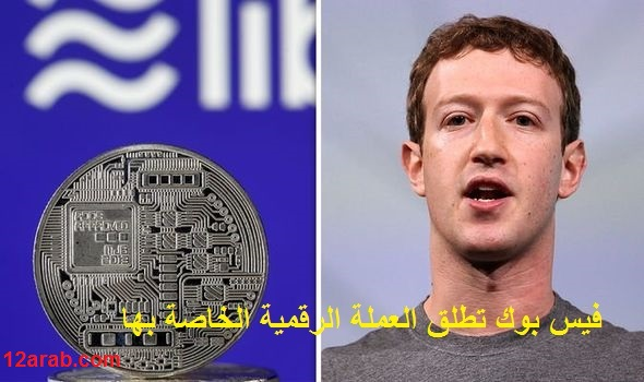 فيسبوك تعلن عن العملة الرقمية  Libra Facebook