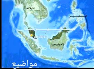 موقع مالزيا(Malaysia)