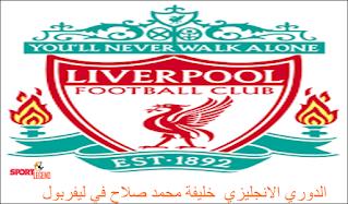 الدوري الانجليزي  خليفة محمد صلاح في ليفربول
