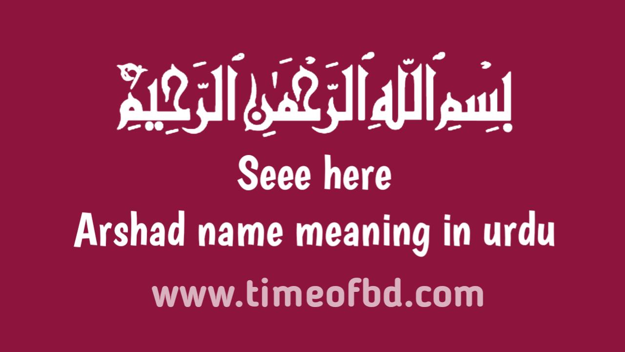 Arshad name meaning in urdu, ارشاد کا نام اردو میں میننگ ہےArshad name meaning in urdu, ارشاد کا نام اردو میں میننگ ہے