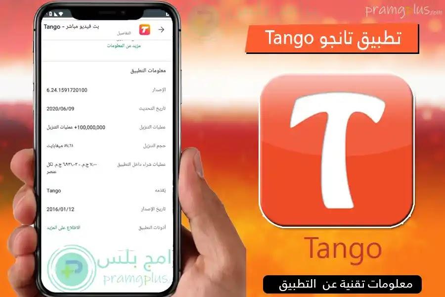 معلومات تحميل التانجو Tango 2020