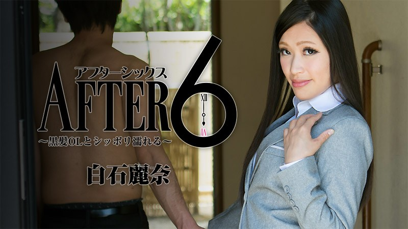 HEYZO 1676 Shiraishi Reina After 6 -Making A Brunette Office Lady Wet