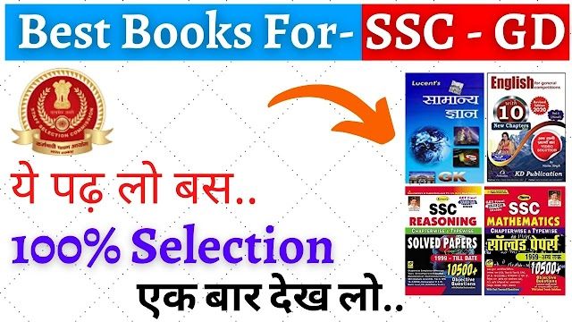 Best Books For SSC GD 2021 | Book List For SSC GD Exam