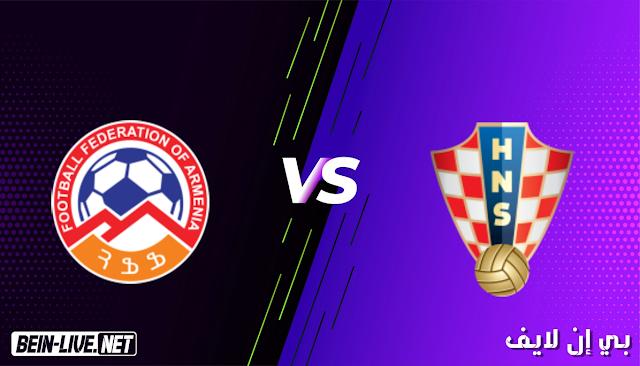 مشاهدة مباراة كرواتيا وارمينيا بث مباشر اليوم بتاريخ01 -06-2021 في مباراة ودية