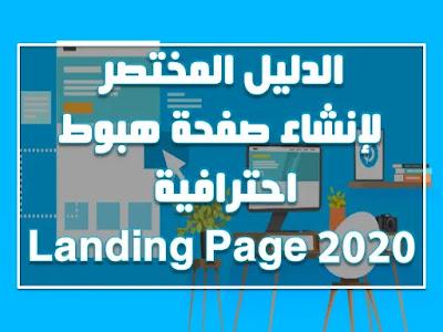 الدليل المختصر لإنشاء صفحة هبوط إحترافية Landing Page 2020