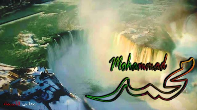 معنى اسم محمد وصفات حامل هذا الاسم Mohammad