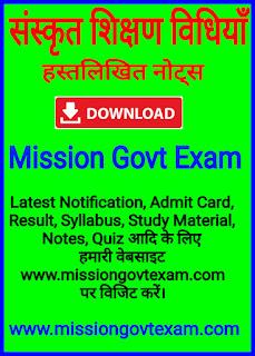 Sanskrit Teaching Methods notes in hindi pdf